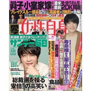 光文社 - サンデー毎日 週刊 女性自身 雑誌 最新号