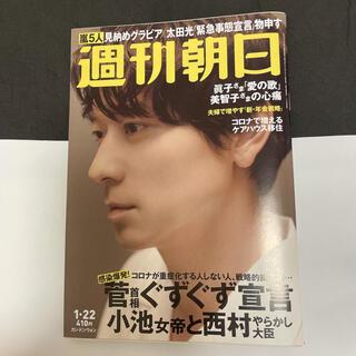 朝日新聞出版 - カン・ドンウォン 表紙 週刊朝日