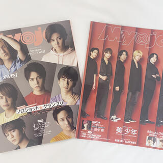 ジャニーズ(Johnny's)のMyojo まとめ売り(男性アイドル)