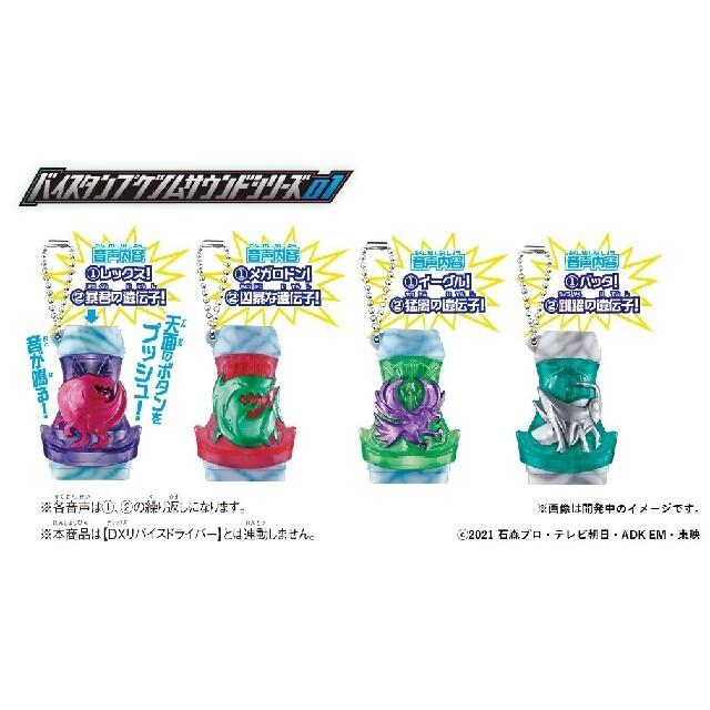 仮面ライダーリバイス バイスタンプゲノムサウンドシリーズ01 エンタメ/ホビーのフィギュア(特撮)の商品写真