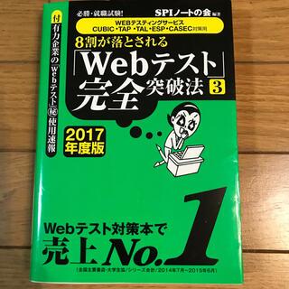 「Webテスト」完全突破法 : 必勝・就職試験! 2017年度