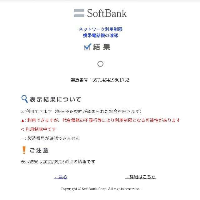 iPhone SE 2 ホワイト 64 GB 【新品未使用】 スマホ/家電/カメラのスマートフォン/携帯電話(スマートフォン本体)の商品写真