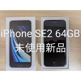 iPhone SE 2 ホワイト 64 GB 【新品未使用】