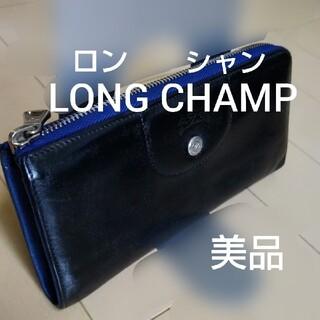 LONGCHAMP - 【SALE】美品 ロンシャン L字ファスナー長財布