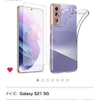ギャラクシー(Galaxy)のGALAXY s21  5Gケースアンフィルム付き 「新品、未使用】(Androidケース)