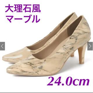 グレイル(GRL)のGRL パンプス 24cm 大理石 マーブル マウジー 靴 emoda sly(ハイヒール/パンプス)