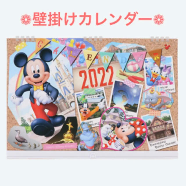 Disney(ディズニー)の【新商品】ディズニーリゾート*壁掛けカレンダー 2022*ディズニー エンタメ/ホビーのおもちゃ/ぬいぐるみ(キャラクターグッズ)の商品写真