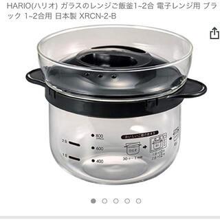 ハリオ(HARIO)の電子レンジでごはんが炊けるご飯釜 HARIO(ハリオ)ガラスのレンジご飯釜(調理道具/製菓道具)