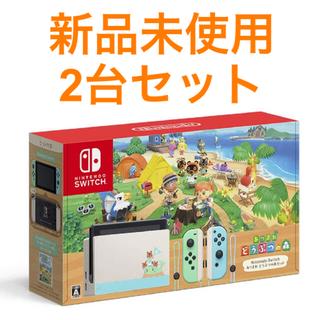 ニンテンドースイッチ(Nintendo Switch)の2台!!【新品】Nintendo Switch あつまれ どうぶつの森セット(家庭用ゲーム機本体)