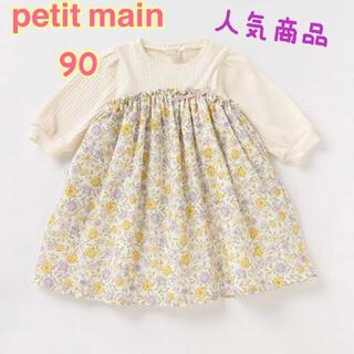 petit main - 【新品タグ付き】プティマイン♡petit main 花柄ドッキングパフワンピース