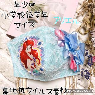 子供用 プリンセス レースインナーマスク 抗ウイルス アリエル(外出用品)