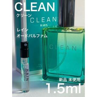 クリーン(CLEAN)の[cL-R] CLEAN クリーン レイン オードパルファム 1.5ml(ユニセックス)
