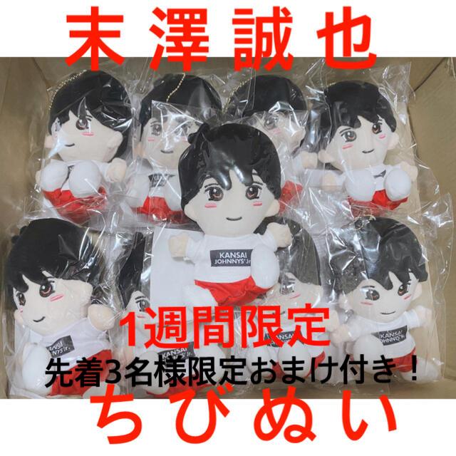 Johnny's(ジャニーズ)の末澤誠也 ちびぬい エンタメ/ホビーのタレントグッズ(アイドルグッズ)の商品写真