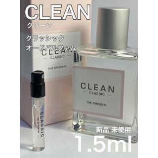 クリーン(CLEAN)の[cL-ク] CLEAN クリーン クラッシック オードパルファム 1.5ml(ユニセックス)