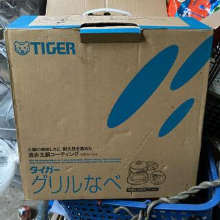 TIGER - TIGER◆ホットプレート CQG-B200/グリル鍋/波型プレート、深鍋