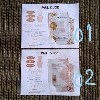 PAUL & JOE - ポール&ジョー 2種類 化粧下地 プライマー 01 02 サンプル 日焼け止め