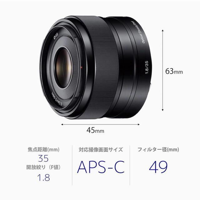 SONY(ソニー)のSONY E35mm F1.8 OSS SEL35F18 スマホ/家電/カメラのカメラ(レンズ(単焦点))の商品写真