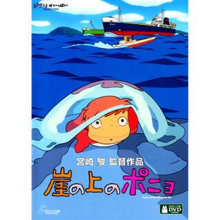ジブリ - ジブリ正規品⭐️崖の上のポニョ 本編DVD