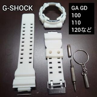 G-SHOCK - G-SHOCK 新品ベルトベゼル GA GD系 マットホワイト