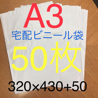 50枚 A3サイズ宅配ビニール袋 320×430+50 ホワイト