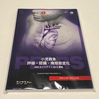 【新品】PEARSプロバイダーマニュアル AHAガイドライン2015 準拠