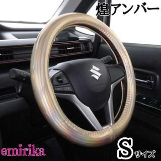 ハンドルカバー Sサイズ アンバー 軽自動車~普通車 ミニバン ゴールド
