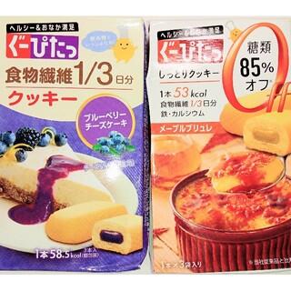 ナリスアップコスメティックス(ナリスアップコスメティックス)のぐーぴたっ しっとりクッキー ブルーベリーチーズケーキ★メープルブリュレ(菓子/デザート)