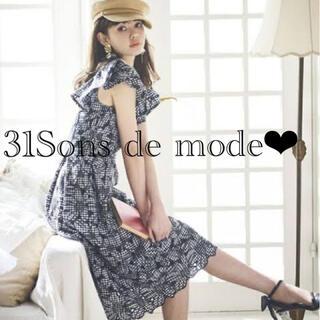 31 Sons de mode - 極美品♡31Sons de mode❤︎カットワーク刺繍フレアチェックワンピース