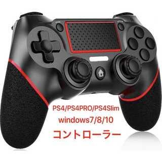 PS4 ワイヤレスコントローラー ブラック&レッド 黒色&赤色 滑り防止シリコン(その他)