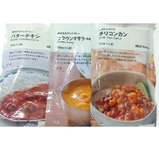 ムジルシリョウヒン(MUJI (無印良品))の無印 カレー(レトルト食品)