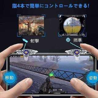 荒野行動 コントローラー iPhone スマホ PUBG モバイル(その他)