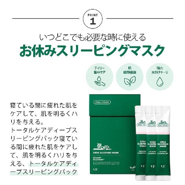 Dr. Jart+(ドクタージャルト)のシカスリーピングマスク パック 30本 ニキビ 肌荒れ クリーム VTCICA コスメ/美容のスキンケア/基礎化粧品(パック/フェイスマスク)の商品写真