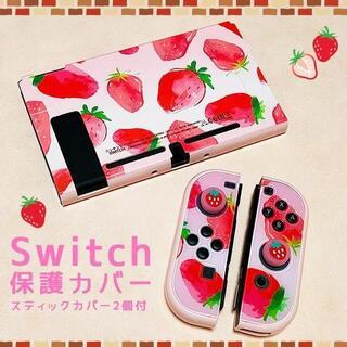 ニンテンドースイッチ(Nintendo Switch)の【送料無料】スイッチ Switch 保護 カバー かわいい おしゃれ いちご(その他)
