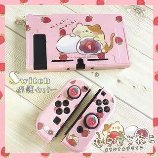 ニンテンドースイッチ(Nintendo Switch)の【送料無料】スイッチ Switch 保護 カバー ピンク ねこ 苺 いちご大福(その他)