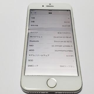 iPhone - iPhone8 SIMフリー ジャンク