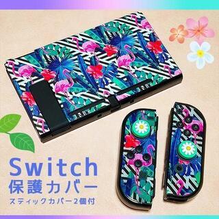 ニンテンドースイッチ(Nintendo Switch)の【送料無料】スイッチ Switch 保護 カバー かわいい おしゃれ フラミンゴ(その他)