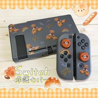ニンテンドースイッチ(Nintendo Switch)の【送料無料】スイッチ Switch 保護 カバー グレー くま テディベア(その他)