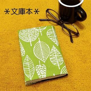 【文庫本サイズ】葉っぱ柄ブックカバー♪