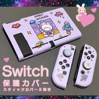 ニンテンドースイッチ(Nintendo Switch)の【送料無料】韓国 うさぎ スイッチ Switch 保護 カバー パープル 宇宙(その他)