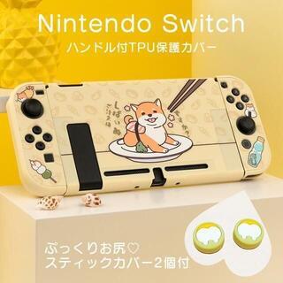 ニンテンドースイッチ(Nintendo Switch)の【送料無料】スイッチ Switch 保護 カバー 柴犬 しばいぬ かわいい(その他)