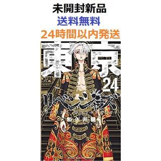 東京リベンジャーズ 24巻(少年漫画)