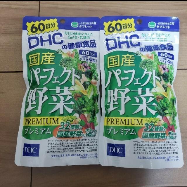 DHC(ディーエイチシー)のゆう様 パーフェクト野菜プレミアム 60日分×2袋 食品/飲料/酒の健康食品(その他)の商品写真