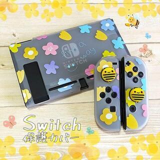 ニンテンドースイッチ(Nintendo Switch)の【送料無料】スイッチ Switch 保護 カバー 半透明 ホワイト 花 ハチ(その他)