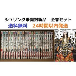 送料無料 未開封新品 東京リベンジャーズ 1~24全巻セット(全巻セット)