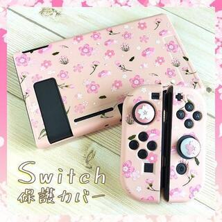 ニンテンドースイッチ(Nintendo Switch)の【送料無料】スイッチ Switch 保護 カバー 桜 春 ピンク 四季(その他)