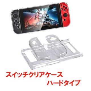 スイッチ ハードケース クリア  Nintendo Switch(その他)