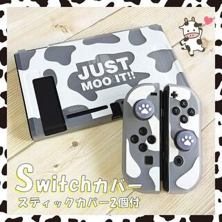 ニンテンドースイッチ(Nintendo Switch)の【送料無料】スイッチ Switch 保護 カバー 半透明 かわいい 牛柄 丑(その他)