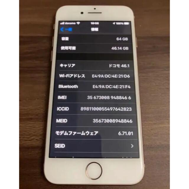 Apple(アップル)の【バッテリー新品交換済み】iPhone 8 64GB GOLD SIMフリー スマホ/家電/カメラのスマートフォン/携帯電話(スマートフォン本体)の商品写真