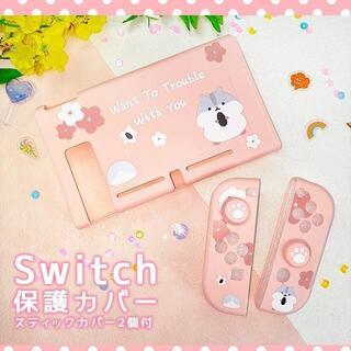 ニンテンドースイッチ(Nintendo Switch)の【送料無料】スイッチ Switch 保護 カバー かわいい ピンク ハムスター(その他)