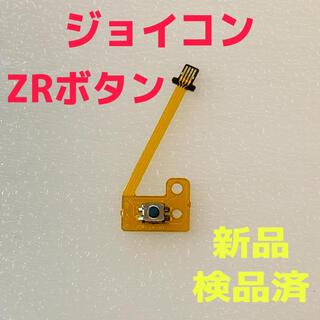 即日発送 新品 ニンテンドースイッチジョイコン ZRボタン フレキシブルケーブル(その他)